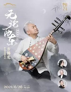 2021方锦龙和他的朋友们上海音乐会