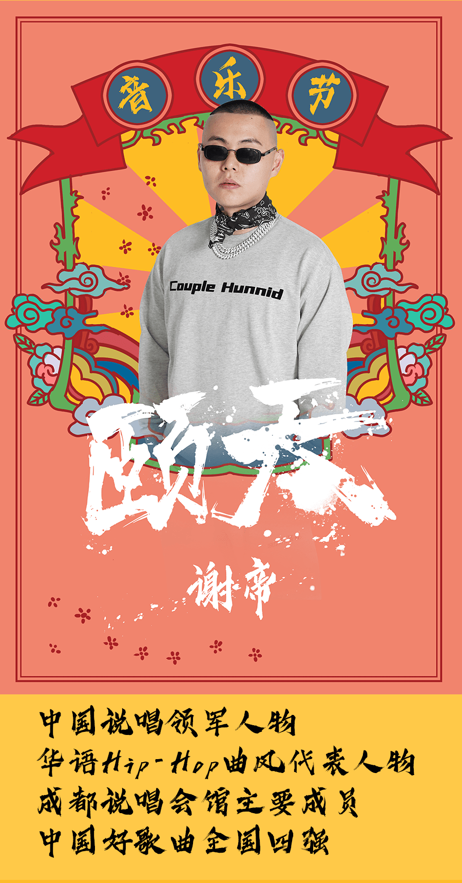 2021南宁颐天音乐节