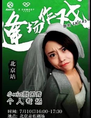 2021小Xin北京脱口秀专场