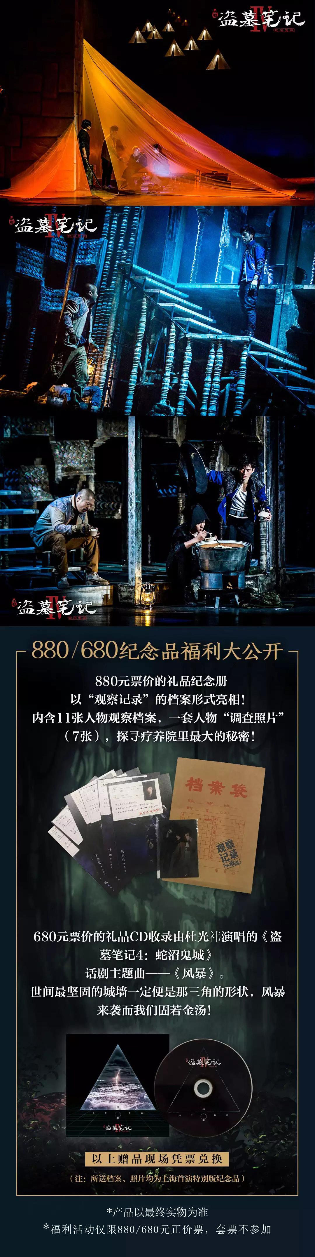 2021大型魔幻惊悚话剧《盗墓笔记IV:蛇沼鬼城》-杭州站