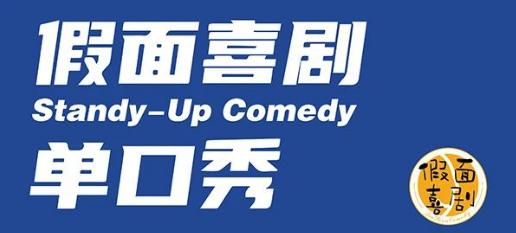 2021假面喜剧单口秀-郑州站