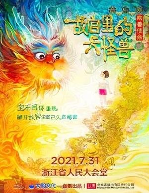 2021音乐剧故宫里的大怪兽之吻兽使命杭州站