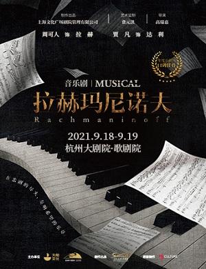 2021音乐剧《拉赫玛尼诺夫》杭州站