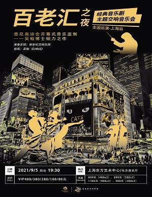 2021音乐会百老汇之夜上海站