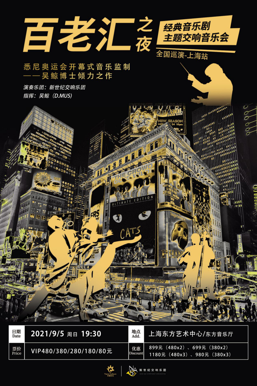 2021百老汇之夜·经典音乐剧主题交响音乐会-上海站
