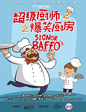 儿童剧《超级厨师2之爆笑厨房》成都站