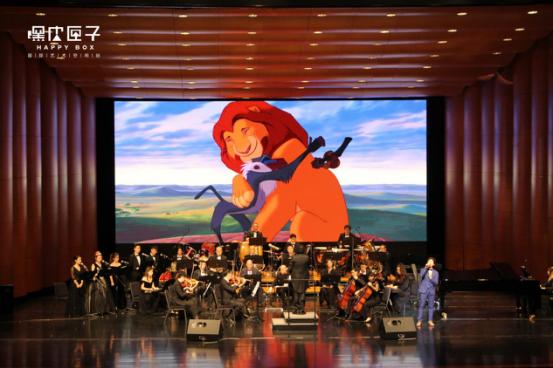 2021童梦之旅·经典动画电影主题亲子交响音乐会-上海站