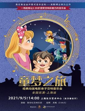 2021音乐会童梦之旅上海站
