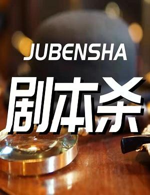 2021天津NewBlood剧本杀大作战