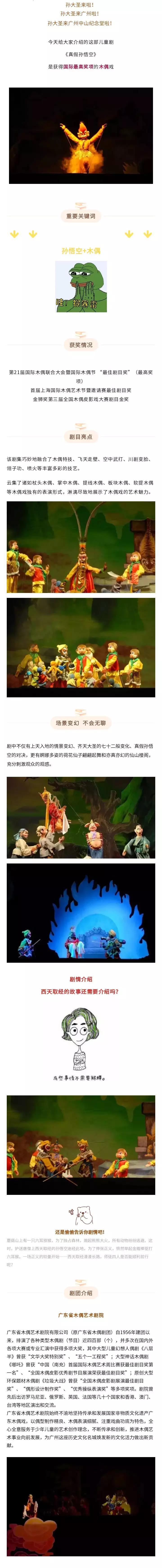 2021【公益惠民】木偶剧《真假孙悟空》-广州站