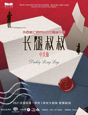 2021音乐剧长腿叔叔郑州站