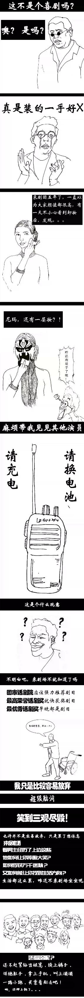 2021超级脑洞喜剧《我只是比较容易放弃》-天津站