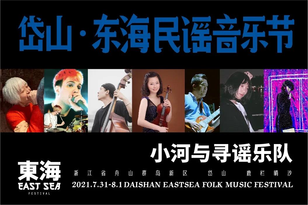 2021岱山东海民谣音乐节