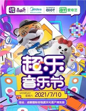 2021成都超乐音乐节