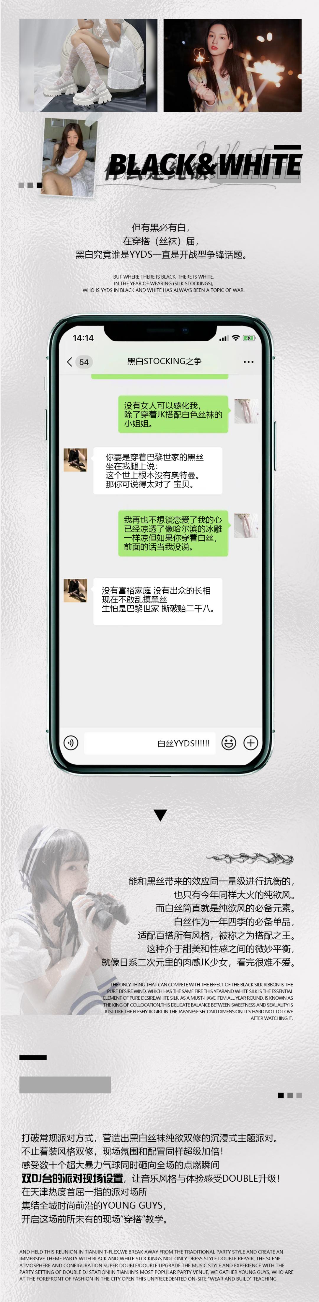 2021YOULO纯欲双修派对电音节-天津站
