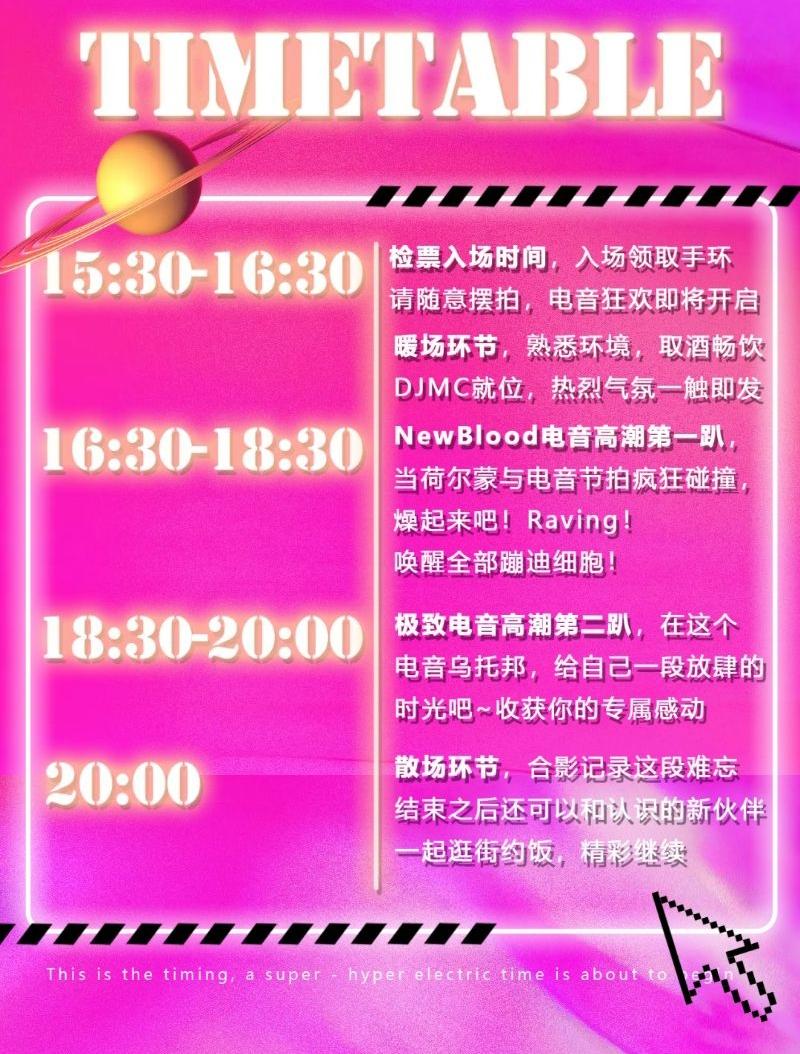 2021NewBlood电音节夏日造梦派对-北京站