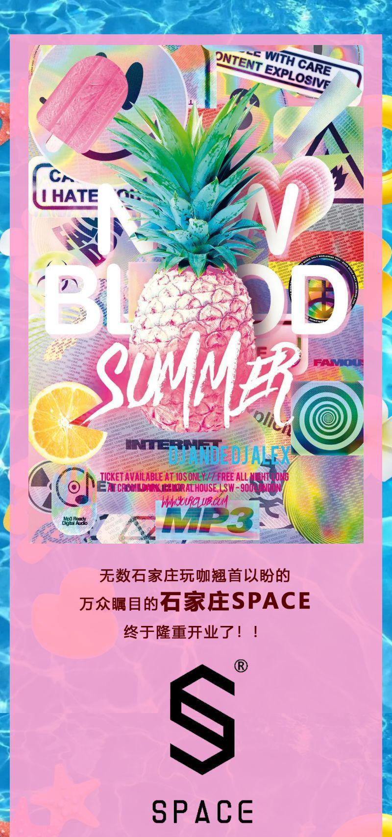 2021NewBlood电音节夏日狂欢主题-石家庄站
