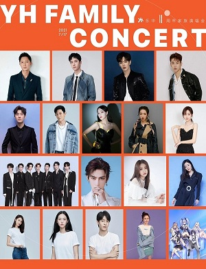 2021乐华家族苏州演唱会