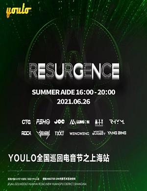 2021上海YOULO电音节