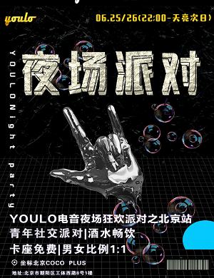 2021北京YOULO夜场派对电音节
