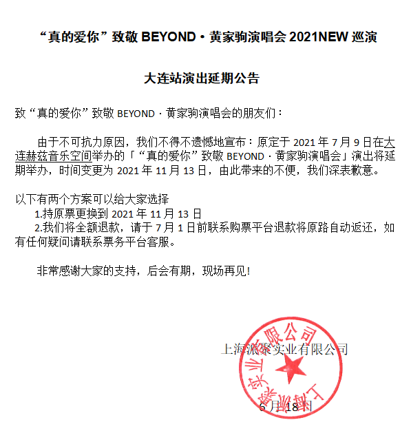 """""""真的爱你""""致敬BEYOND·黄家驹演唱会2021NEW巡演-大连站"""