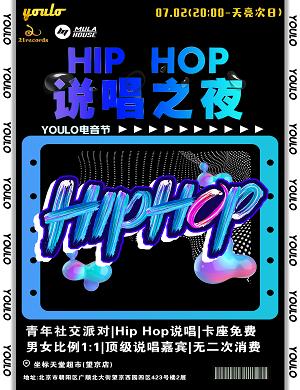2021北京YOULO说唱之夜电音节