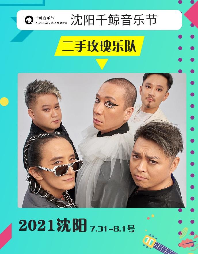 2021沈阳千鲸音乐节