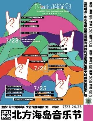 2021长岛北方海岛音乐节