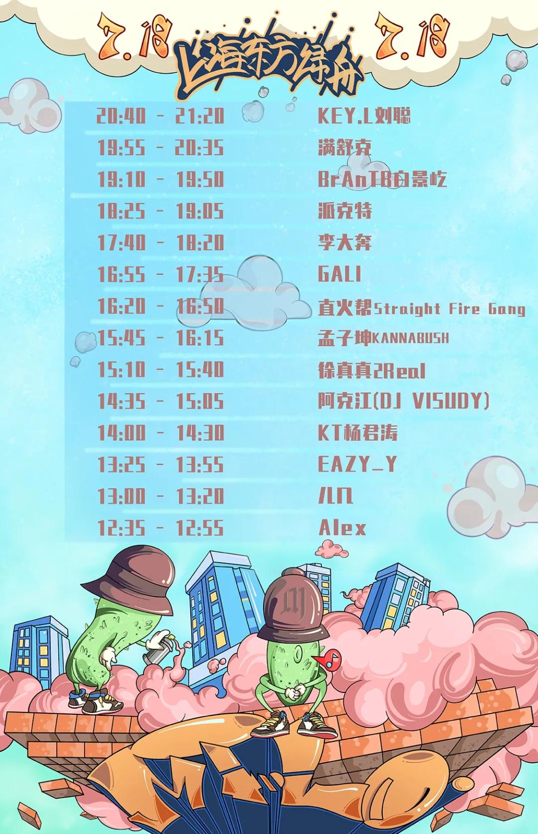 2021东方星海·milo音乐节-上海站
