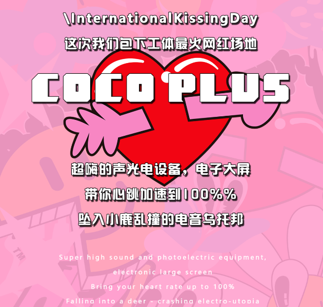 2021NewBloodKISS狂欢电音节-北京站