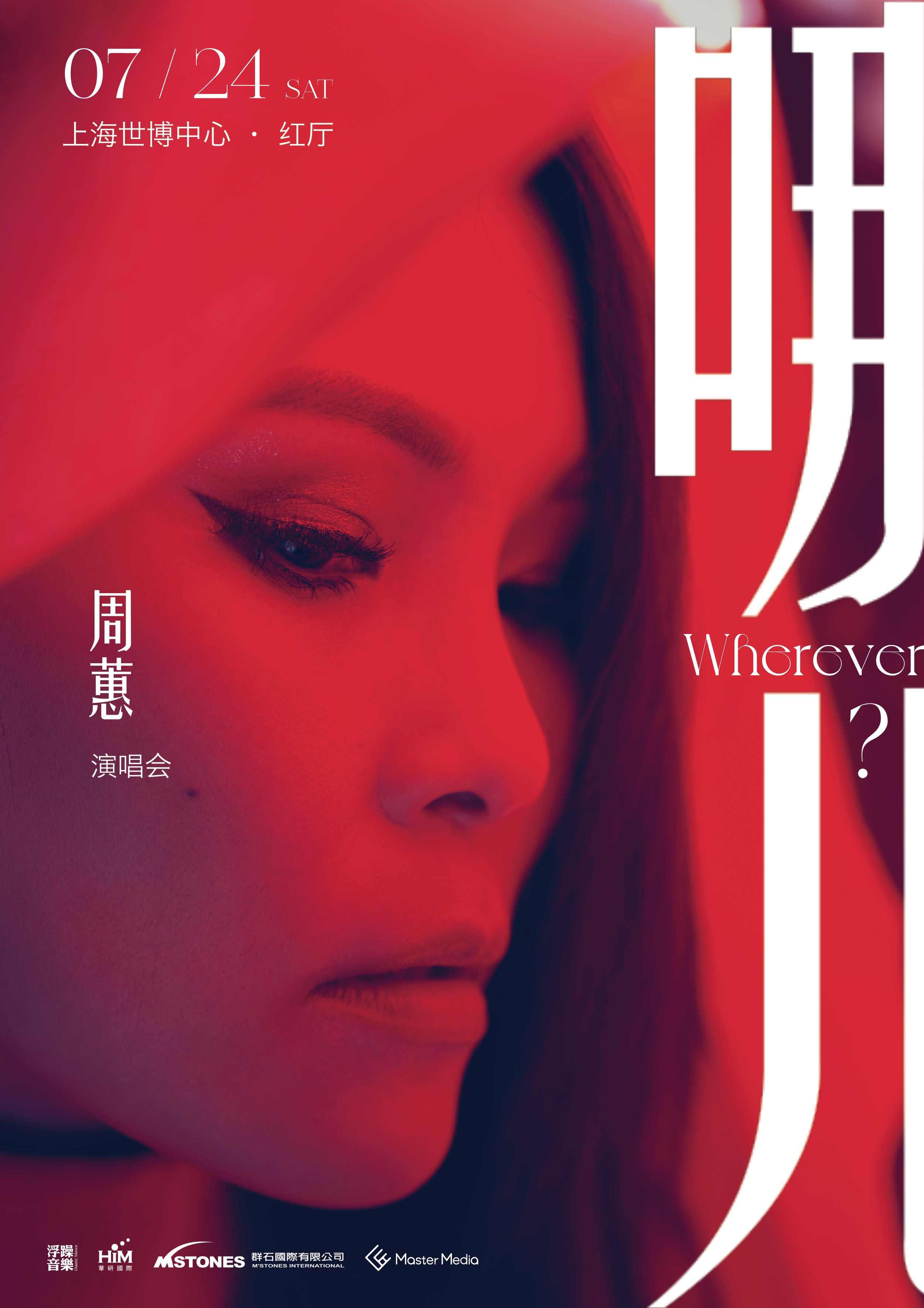 """2021周蕙""""哪儿Wherever""""演唱会-上海站"""