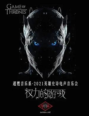 2021权力的游戏宁波音乐会