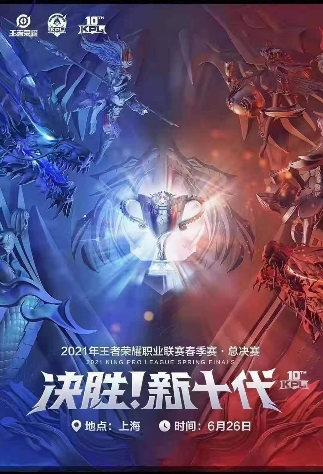 2021王者荣耀职业联赛春季赛总决赛-上海站