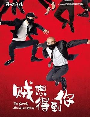 2021舞台剧贼想得到你上海站