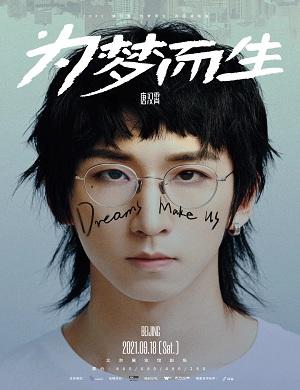 2021唐汉霄北京演唱会