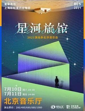 2021金承志与彩虹室内合唱团北京音乐会
