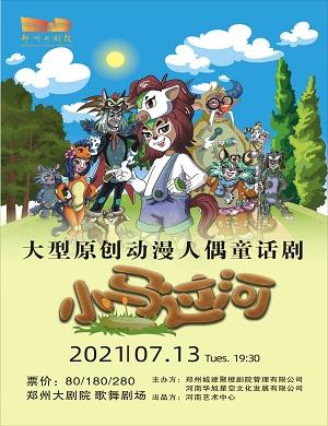 2021童话剧小马过河郑州站