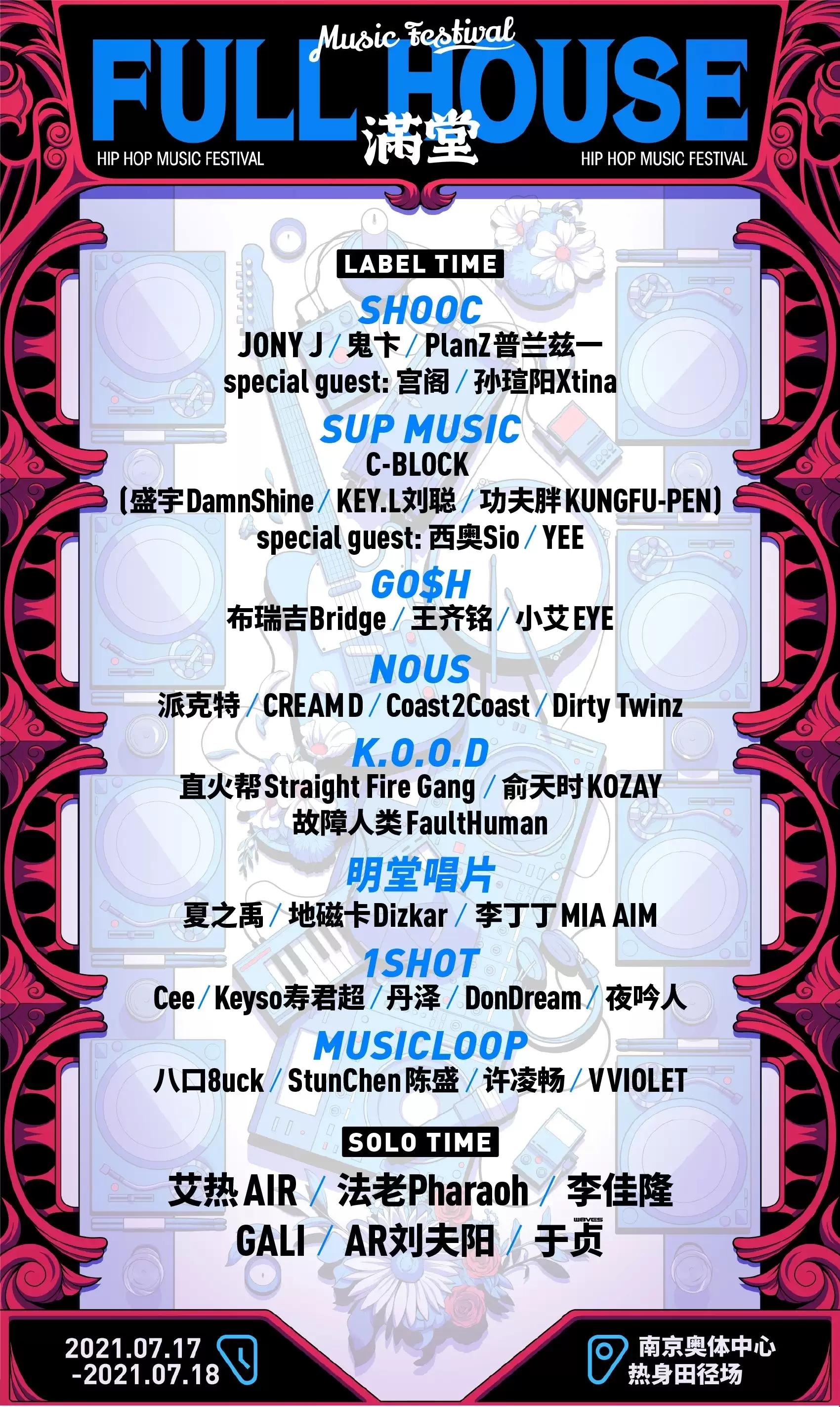 2021FullHouse满堂音乐节-南京站