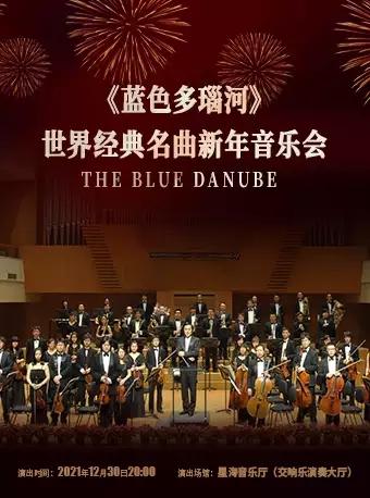 2021蓝色多瑙河广州音乐会