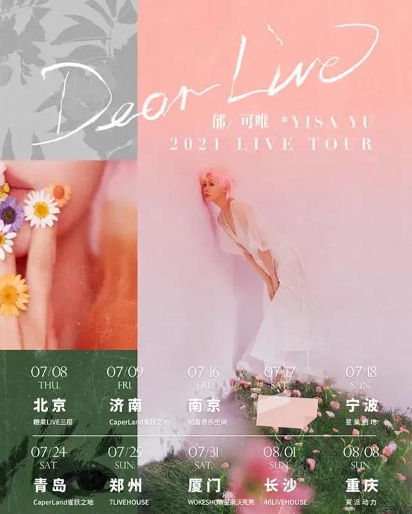 """2021郁可唯""""Dear Live""""Tour-南京站"""