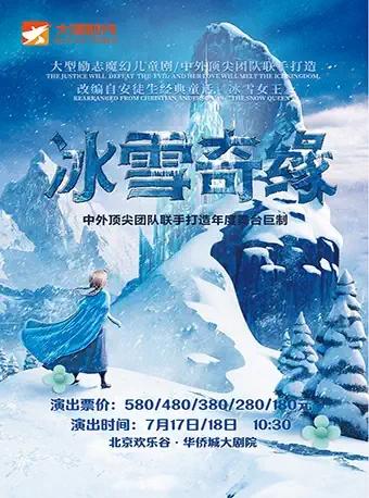 2021儿童剧冰雪奇缘北京站