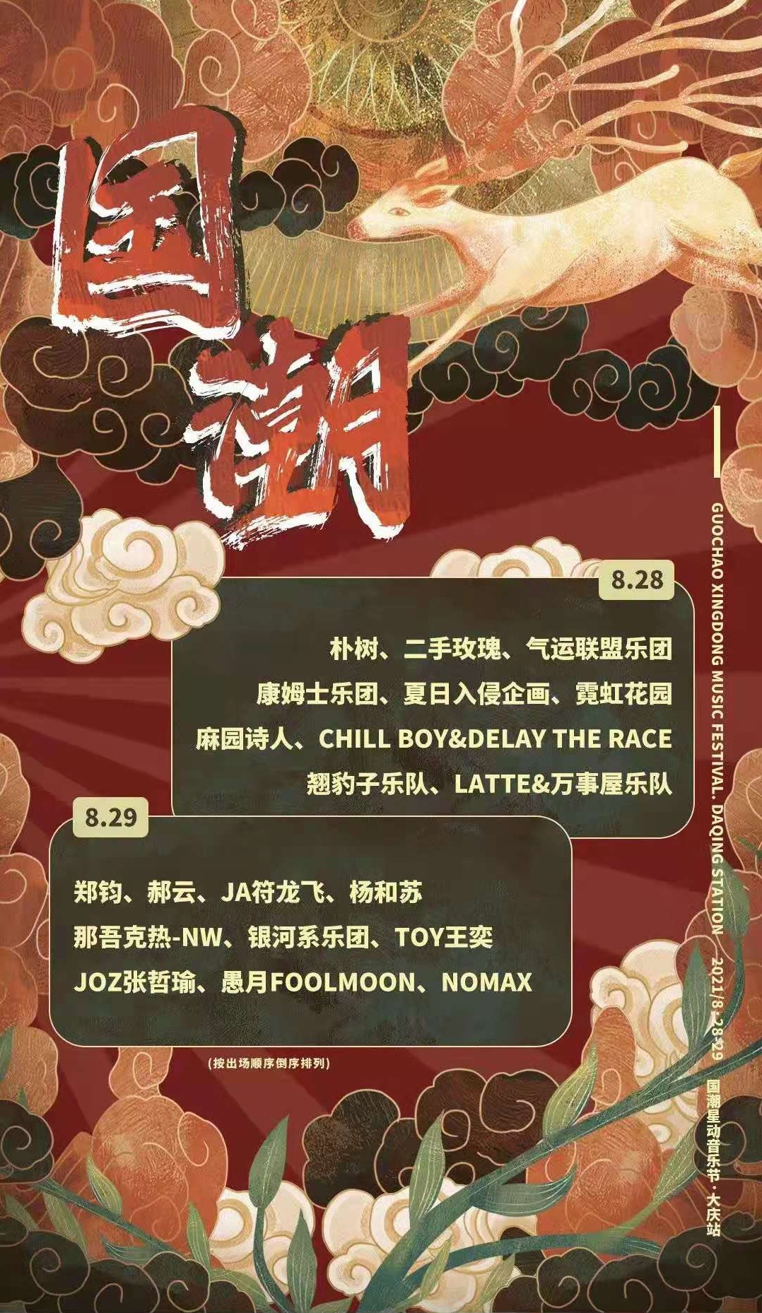 2021大庆国潮星动音乐节