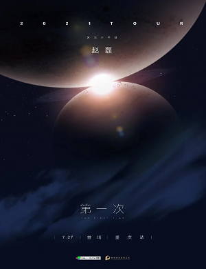 2021赵磊重庆演唱会
