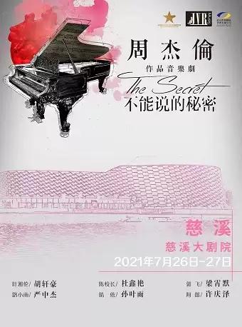 2021音乐剧不能说的秘密宁波站