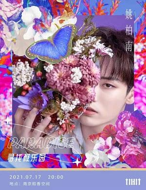 2021姚柏南南京演唱会