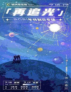 2021银河系乐团杭州演唱会