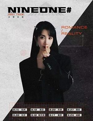 2021乃万杭州演唱会