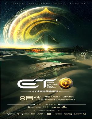 2021宁夏ET沙漠电子音乐节