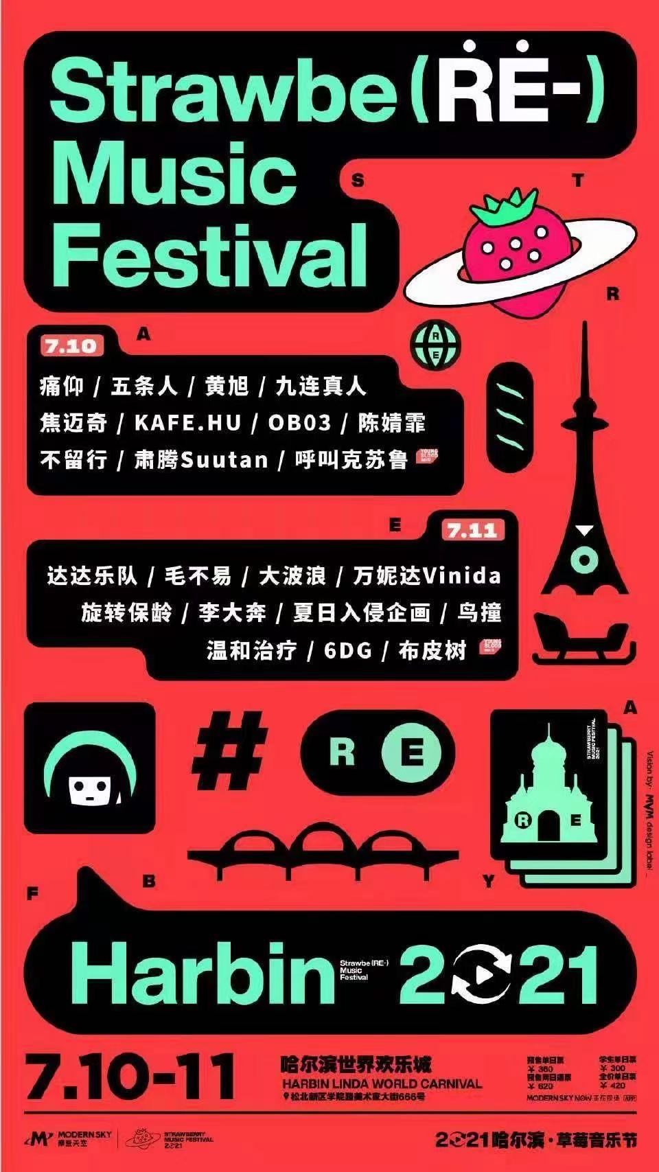2021哈尔滨草莓音乐节什么时候开始?门票价格多少?