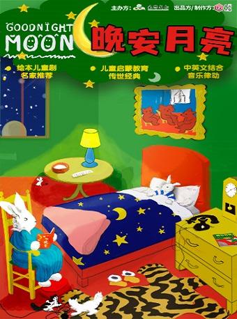 2021音乐剧晚安月亮上海站